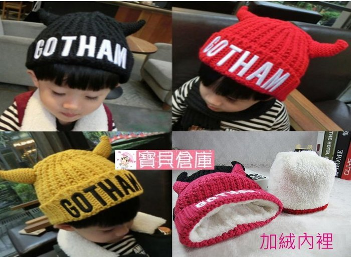寶貝倉庫~韓款~可愛牛角針織帽子~兒童加絨保暖帽~英文字雙層造型帽~兒童套帽~幼兒帽~童帽~外出拍照~5色可選