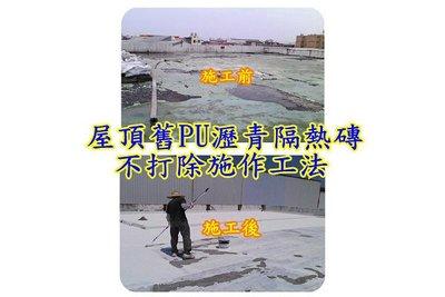 屋頂 防水漆 PU 瀝青 隔熱磚 防水 屋頂舊PU瀝青隔熱磚不打除施作工法 金絲猴
