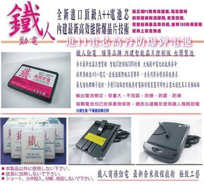 【逢甲區】Acer Liquid Z330 Acer Z330 Z-330 Z530 Z-530 Z630 電池 台中市