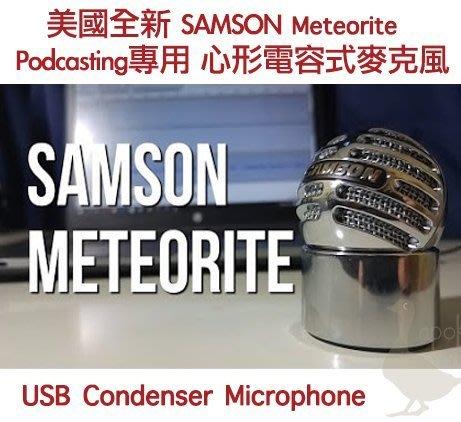 Samson Meteorite 電容式麥克風 隨插即用 USB 麥克風 非 Meteor Mic C01u E205u