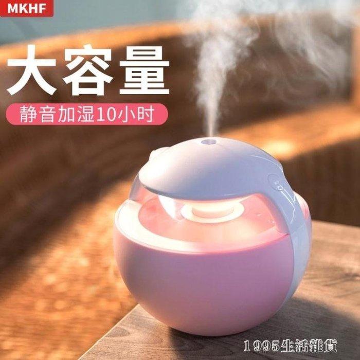 加濕器 usb加濕器家用靜音臥室孕婦嬰兒補水噴霧便攜小型迷你辦公室空氣  220V