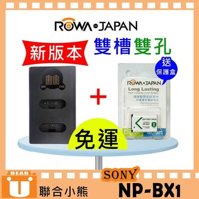 【聯合小熊】ROWA for SONY NP-BX1 [雙槽 充電器+電池] DSC-HX99 HX99 HX300V
