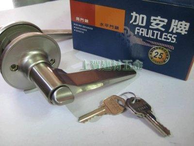 【上賀建材五金】FAULTLESS加安牌管形扳手鎖 水平鎖 房間鎖 浴室鎖 內側可自動解閂