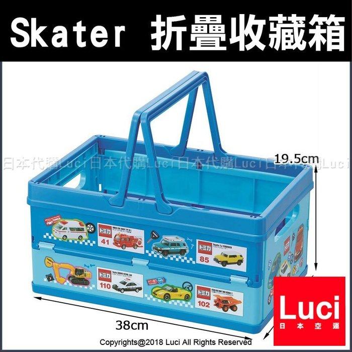 Skater 收藏箱 可折疊 儲物盒 日本 Takara Tomy Tomica 多美卡 禮物 生日 LUC日本代購