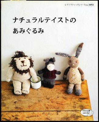 紅蘿蔔工作坊/編織(毛線娃娃)~ナチュラルテイストのあみぐるみ(日文書)
