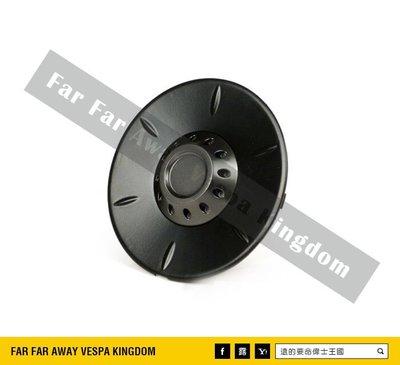 遠的要命偉士王國 Vespa PIAGGIO 原廠 946 Emporio Armani 輪框 燻黑 飾蓋 前輪