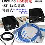 Orotune USB供電 48V 可攜式 幻象電源  免用...