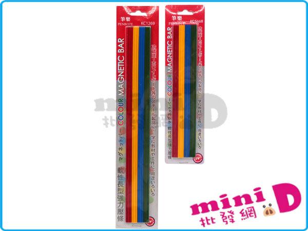 軟性磁條 20cm (4入) #KC5668 磁鐵 磁條 軟性 白板 禮物 文具批發【miniD】[0797006]