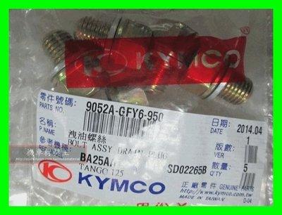 《光陽原廠》洩油螺絲 機油螺絲 螺絲 35元/1顆 9052A-GFY6-950 M12 T17