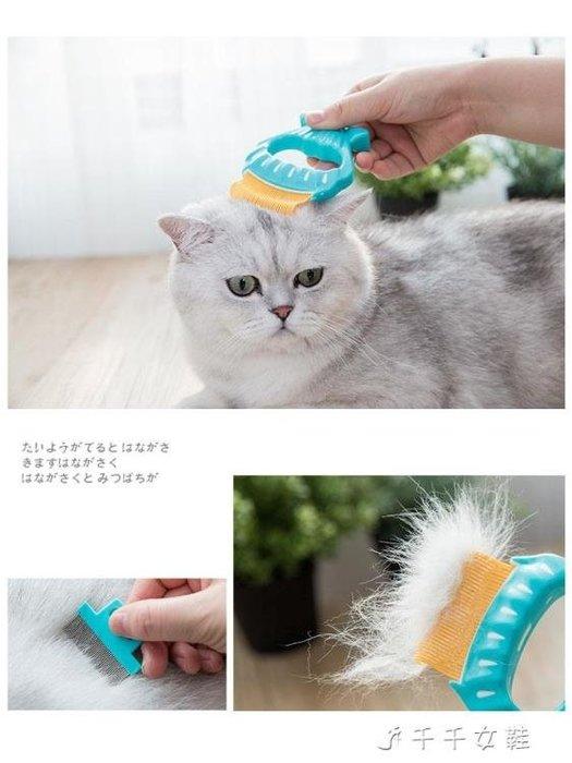 貓咪貝殼梳子梳毛手套去毛刷擼貓手套專用清理擼毛神器寵物狗用品