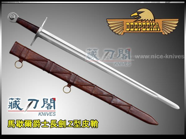 《藏刀閣》Deepeeka Swords-馬歇爾爵士長劍(Z型皮鞘)