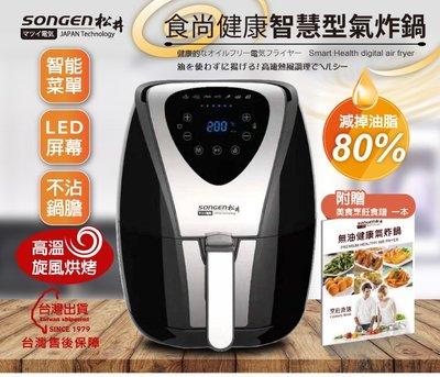 A-Q小家電 SONGEN松井 不銹鋼亮光飾面 智能健康免油 氣炸鍋 油炸鍋 SG-350AF