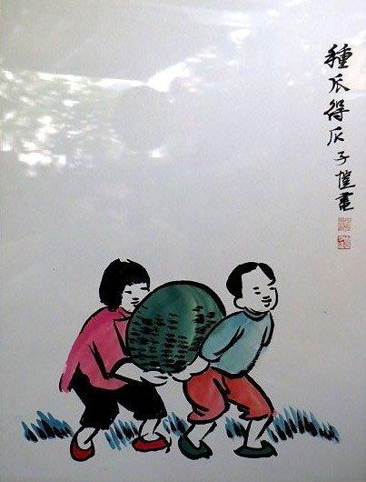 【 金王記拍寶網 】S366. 中國近代美術教育家 豐子愷 款 手繪書畫原作含框一幅 畫名:種瓜得瓜圖  罕見稀少~