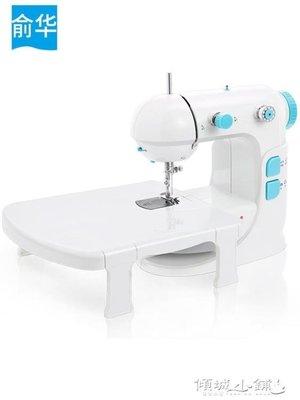 裁縫機 俞華308縫紉機家用電動多功能小型迷你全自動手動臺式衣車吃厚微