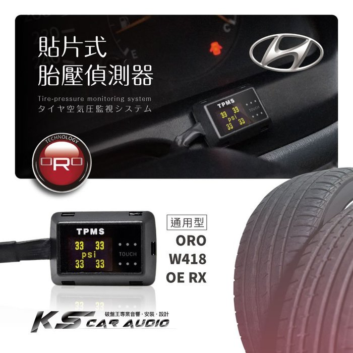 T6r 【ORO W418 OE RX】貼片式胎壓偵測器 台灣製 通用型 胎壓 胎溫|現代|岡山破盤王