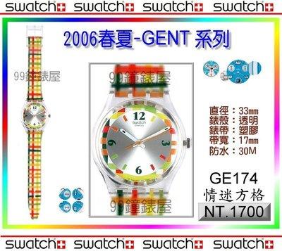 【99鐘錶屋】Swatch2006春夏:Gent 系列(GE174情迷方格)免運+紀念品