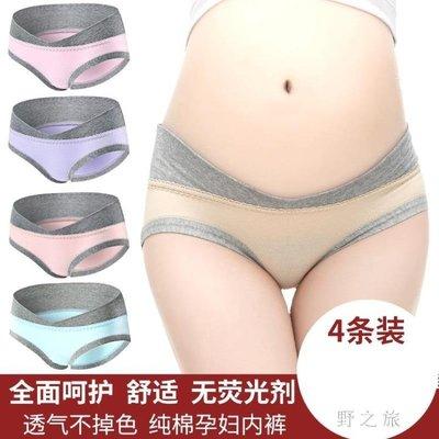孕婦內褲  純棉懷孕期女褲頭低腰全棉無痕 風行購物街