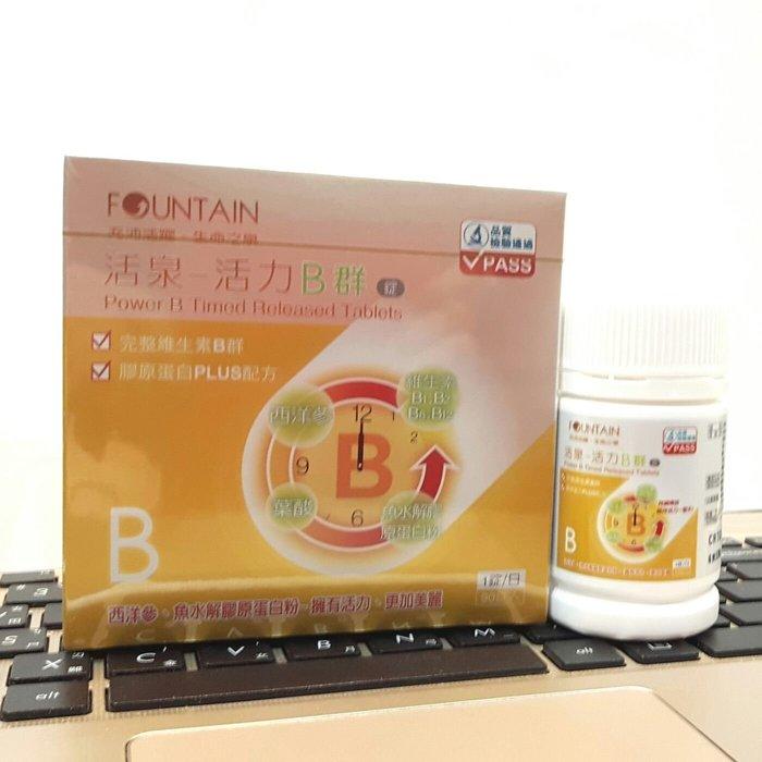 ~永信製藥 Fountain 活泉系列 活力B群錠 90錠 盒 ~x 1 (2盒 )