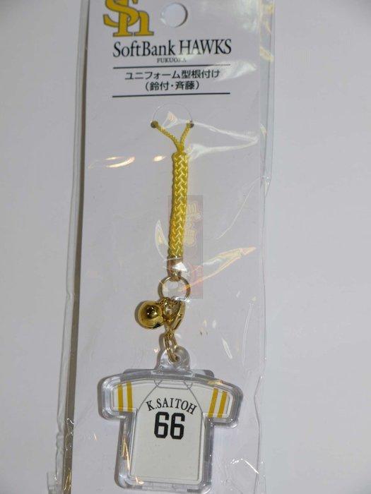 貳拾肆棒球-日本帶回日職棒軟銀鷹齊藤球衣造型手機吊飾