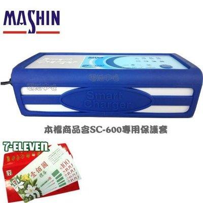 麻新SC-600 智能脈衝 重機、汽車電瓶(電池)充電器SC600,另有SC-1000+,VAT-600,VAT-570