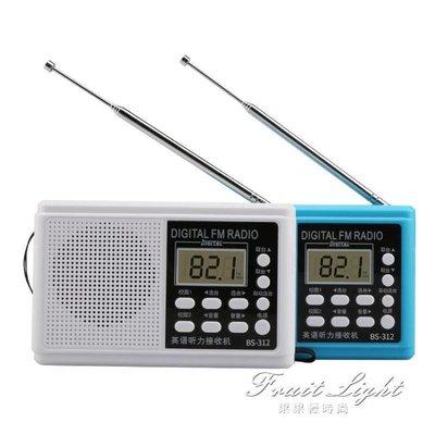 收音機 英語聽力考試專用學生收音機FM調頻高考大學 4級四六級四級收音機 NMS