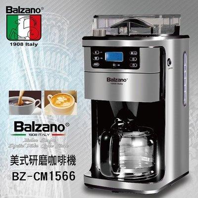 義大利Balzano美式研磨咖啡機-BZ-CM1566 不銹鋼外觀設計 市價5400元特價4600元(免運費)
