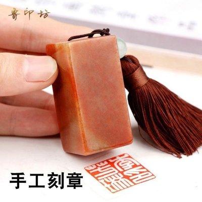 哆啦本鋪 篆刻印章書畫姓名閒章書法毛筆手工刻字壽山石頭料方章 D655