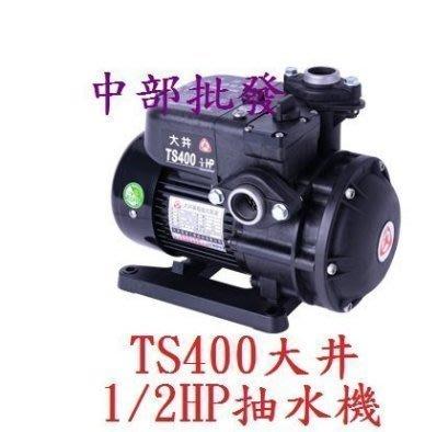 『中部 』大井泵浦 TS400 1 2HP 塑鋼抽水機 不生鏽抽水機 電子式抽水機 靜音型