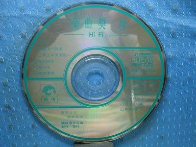 [無殼光碟]CQ 張舒娟  金曲獎10   無IFPI
