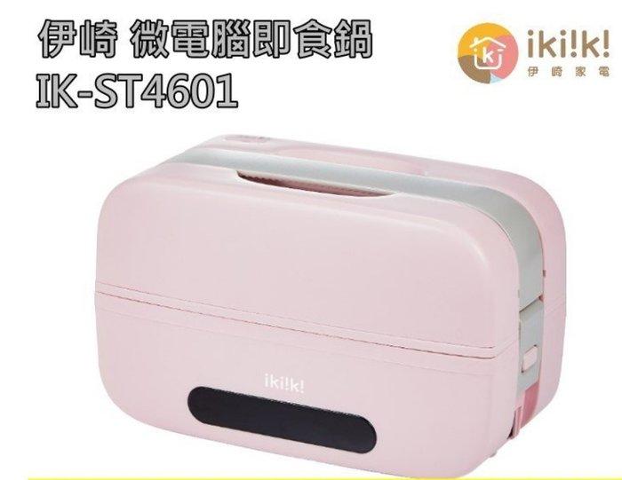 【MONEY.MONEY】ikiiki伊崎家電 微電腦輕量即食鍋 / 電熱飯盒 / 加熱飯盒 IK-ST4601