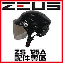 ㊣金頭帽㊣【可面交】【瑞獅 ZEUS ZS-125A 系列 素色 彩繪 配件】鏡片 內襯 原廠 正品 購買專區