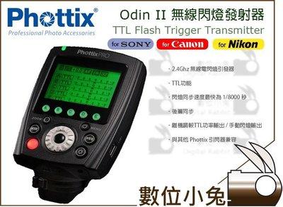 數位小兔【Phottix Odin II 無線 閃燈發射器 Sony 】TTL 閃光燈 引閃器 觸發器 棚燈 離機閃