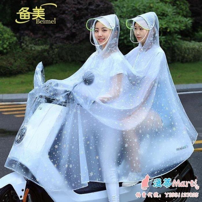 電車雨衣雙人電動摩托車遮雨披女成人正韓時尚電瓶車雨批母子防水 全館免運