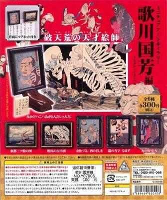 【扭蛋屋】迷你藝術畫廊-歌川國芳編 《全6款》