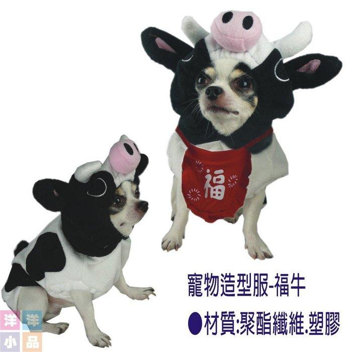【洋洋小品】【可愛寵物變裝秀-福牛】萬聖節化妝表演舞會派對造型角色扮演服裝道具