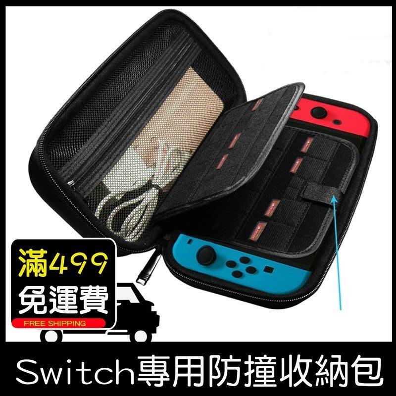任天堂 Nintendo Switch NS 大容量收納盒 防撞盒 收納包 防壓 硬盒 有提把 攜帶方便 防塵 防潑水