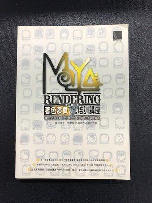 九禾二手書 MAYA RENDERING 著色演算培訓講座/博碩文化 200715