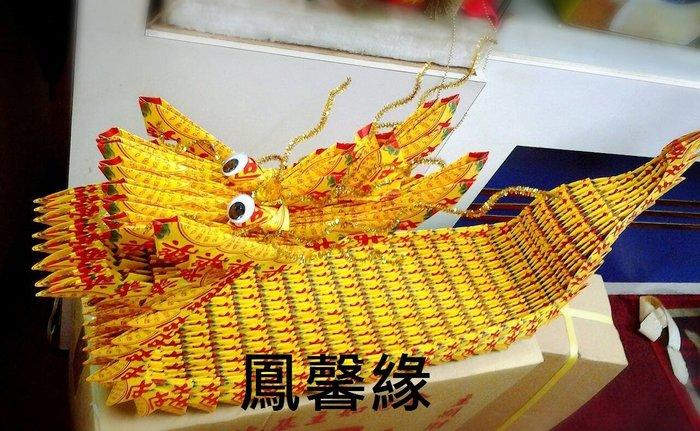 鳳馨緣紙藝 R139 ((往生空法船/龍船)))貢品 法會 往生 百日 清明祭祖 中元普渡