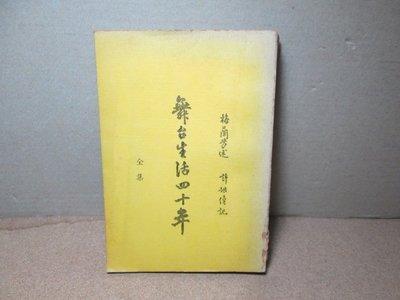 **胡思二手書店**梅蘭芳 述 許姫傳記《舞台生活四十年 全集》香港戲劇出版社