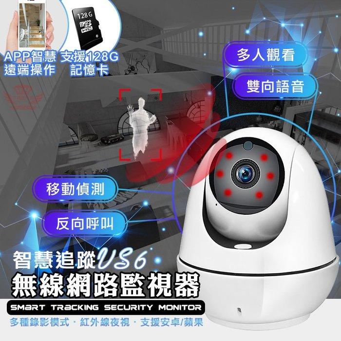 【趣嘢】VS6監視器 分割四畫面 反向呼叫 智能追蹤 支援128G 雙向對講 紅外夜視 APP操控攝影【A0153】