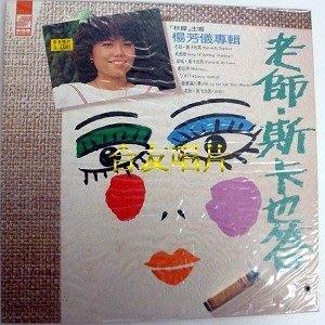 合友唱片 楊芳儀 老師 斯卡也答 秋蟬主唱  全新 黑膠唱片 LP 面交 自取 台北市