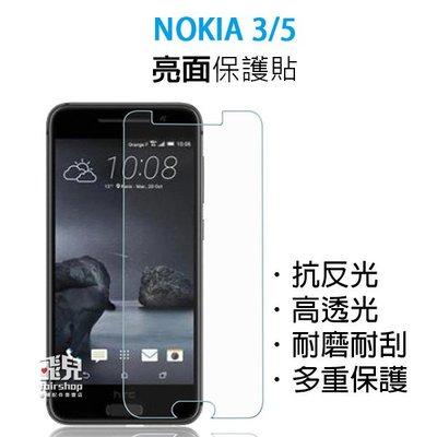 【飛兒】衝評價!NOKIA 3/NOKIA 5 亮面保護貼 高透光 亮面 另有 防指紋 霧面 保護膜 005