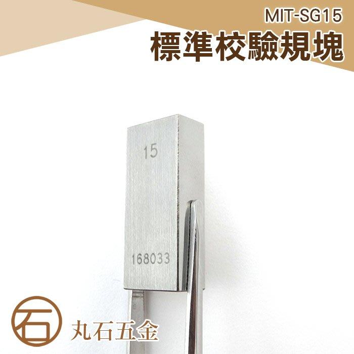 15mm標準校驗塊 校對規 精密儀器工具校正 調整 檢測量器具 儀器調整 MIT-SG15