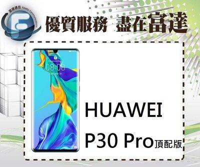 『西門富達』華為 HUAWEI P30 Pro 頂配版/8G+512GB/6.47吋螢幕【全新直購價25000元】