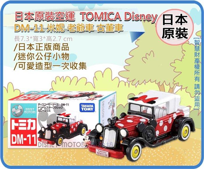 海神坊=日本原裝空運 TAKARA TOMY 多美小汽車 Disney迪士尼 DM-11 米妮 老爺 古董車 合金模型車