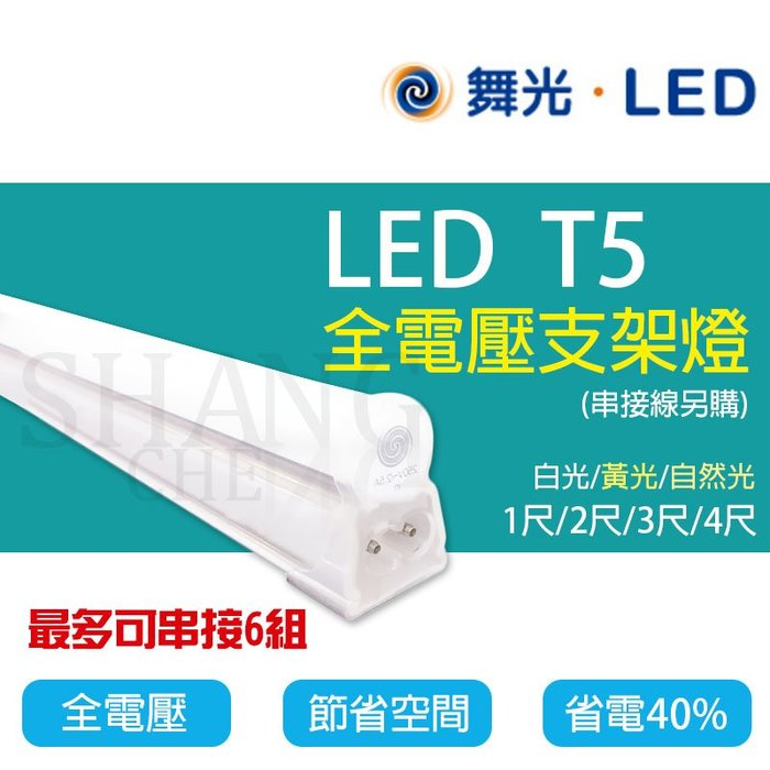 【尚成百貨】舞光 LED T5 全電壓 支架燈 4尺 18W (串接線另購) 連結燈 層板燈  一體成型 台灣製造