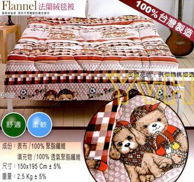 ==YvH==Quilt Flannel 法蘭絨毯被 巴黎時尚狗 暖暖被 雙面花色.超柔免暖被 台灣製(現貨)
