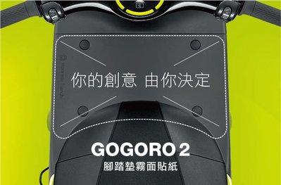 gogoro 2 腳踏墊 厚貼紙(delight deluxe 霧面,防水抗UV,gogoro3 可用)
