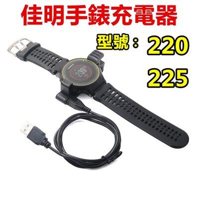 小胖 佳明 Carmin Forerunner 225 220 智能手環運動G3手錶充電器 傳輸充電器 全新銅芯閃充底座