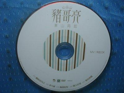 [無殼光碟]CQ 豬哥亮 東山再起 MV+卡拉OK DVD